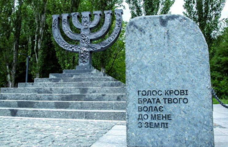 Анонс: Круглий стіл до 80-х роковин трагедії Бабиного Яру в Києві