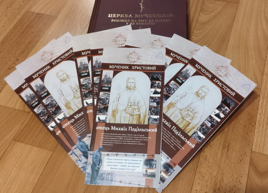 Програма заходів з вшанування жертв радянських репресій у с. Зазим'я Київської  області, 26 – 27 листопада 2020 р.