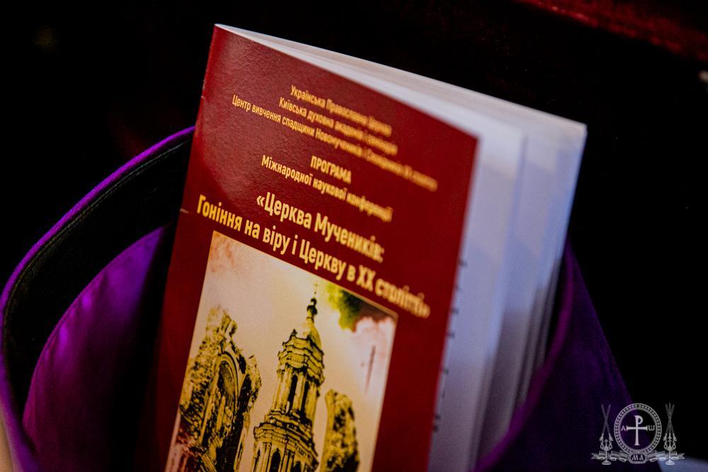 Состоялось открытие Международной научной конференции «Церковь мучеников гонения на веру и Церковь в ХХ веке» (+ видео)