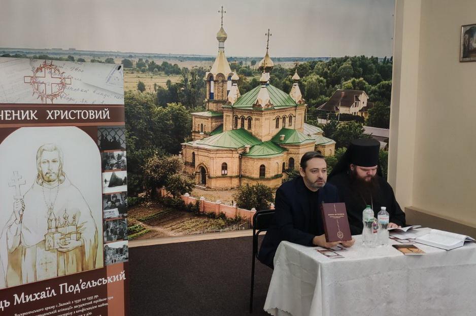 На Броварщині вшанували пам'ять розстріляного комуністами священика Михаїла Под'єльського