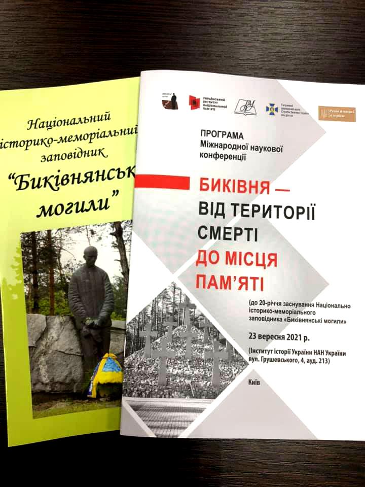 Представники Центру Новомучеників взяли участь в роботі Міжнародної конференції «Биківня – від території смерті до місця пам'яті»