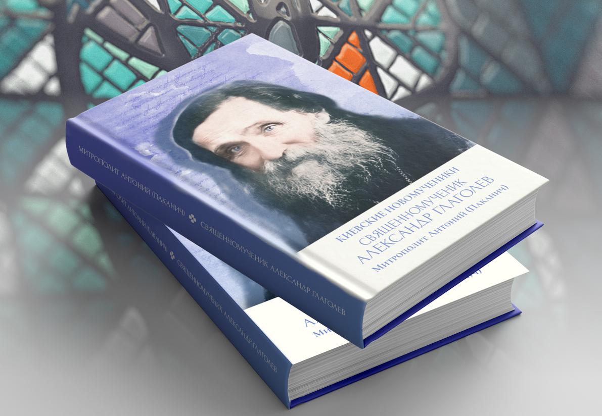 Вышла книга «Киевские новомученики. Священномученик Александр Глаголев»