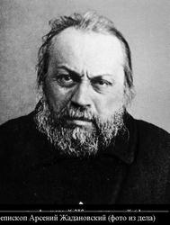 Арсений (Жадановский Александр Иванович)