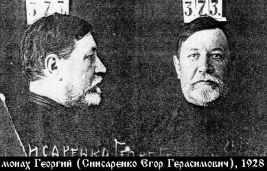 Георгий (Снисаренко Егор Герасимович)
