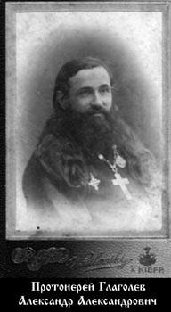 Глаголев Александр Александрович