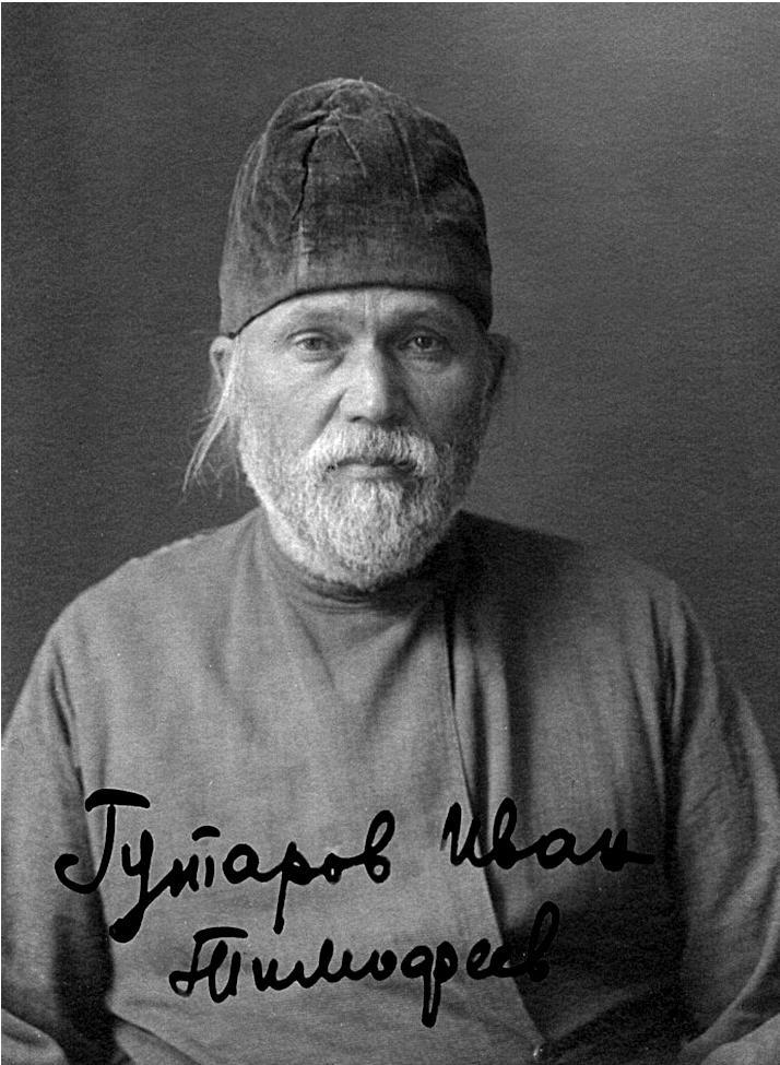 Гутаров (Гуторов) Иоанн Тимофеевич