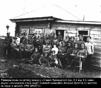 Офицеры полка на летних сборах у с.Тоцкое Оренбургской губ., во 2-м ряду 4-й слева сидит о.Николай Яхонтов (с крестом на груди, в шляпе). 1911 г. (1912 г.?).